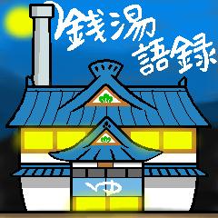 銭湯語録 (新版)