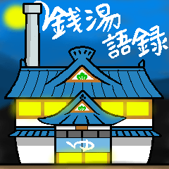 [LINEスタンプ] 銭湯語録 (新版)