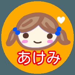 [LINEスタンプ] 名前スタンプ【あけみ】が使うスタンプ (1)