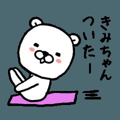 きみちゃん専用スタンプ(くま)
