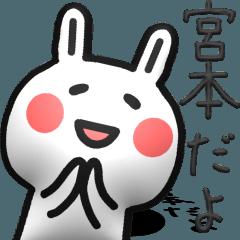 【宮本】さんが使える名前スタンプ(40個)