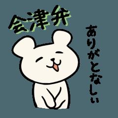 ふくしま方言2(福島県会津地方)