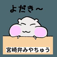 宮崎弁みやちゅう