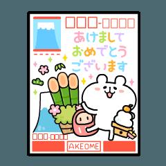 [LINEスタンプ] 動く!あけおめ決定版 (1)