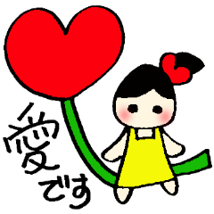 [LINEスタンプ] 愛ちゃんのスタンプ (1)