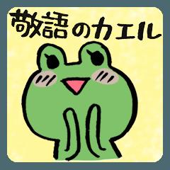 敬語のカエル