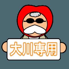 [LINEスタンプ] 大川さん専用スタンプ