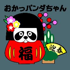 おかっパンダちゃん新年