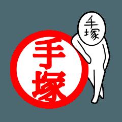 【手塚さん】が使うスタンプ