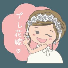 プレ花嫁専用スタンプ♡