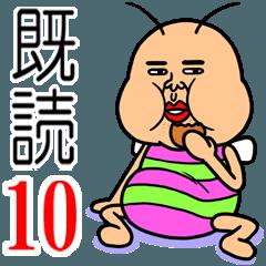 [LINEスタンプ] 既読虫10 (1)
