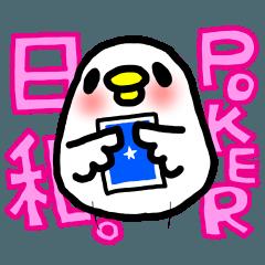 ポーカー日和