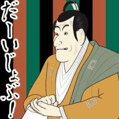 [LINEスタンプ] 動く!浮世絵スタンプ定之進さん(日常編) (1)