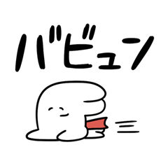 [LINEスタンプ] おみみさんズ