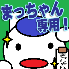 まっちゃん専用!!