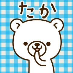 ☆たか☆さんのお名前スタンプ