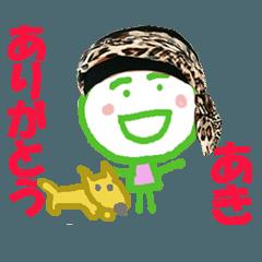 あき ちゃん の名前スタンプ