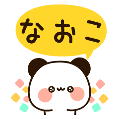 『なおこちゃん』の名前スタンプ