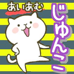 [LINEスタンプ] あいあむ じゅんこ【40個の名前スタンプ】 (1)