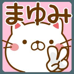 まゆみ/マユミさんが使うスタンプ真由美etc