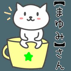 『まゆみ』さんが使えるネコ