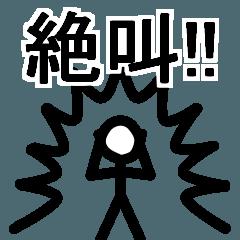 絶叫!!~魂の叫び~