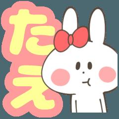 たえちゃん(たえこ・たえみ)専用スタンプ