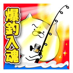 つり友!釣りネコぽん3!爆釣入魂!