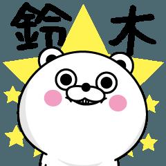★鈴木★日常会話で使える名字スタンプ