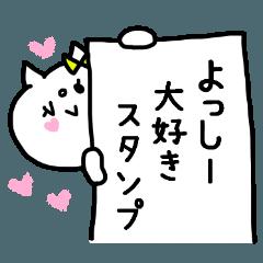 名前スタンプ「よっしー」スキスキ♥♥