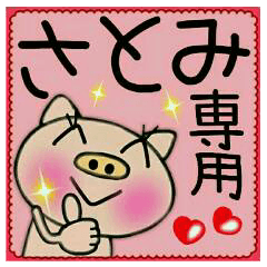[LINEスタンプ] ちょ~便利![さとみ]のスタンプ! (1)