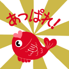 めで鯛!(お正月+誕生日+クリスマスなど)
