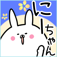 【にーちゃん】専用スタンプ♪(40個入り♫)