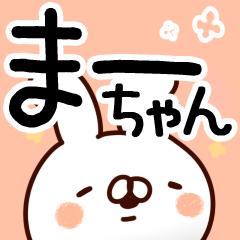【まーちゃん専用】