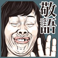 しろめ爆弾 第10弾 敬語