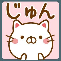 [LINEスタンプ] 【じゅん/ジュン】が使うスタンプ (1)