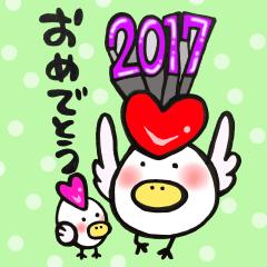 ハート鳥の2017年おめでとう!スタンプ