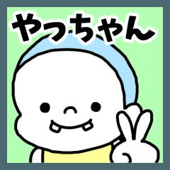 [やっちゃん]名前スタンプ