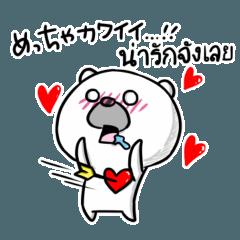 タイ語と日本語で愛情表現のナーラックマ