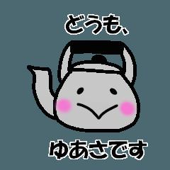 湯浅さんのスタンプ