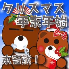 本音熊 クリスマス&年末年始