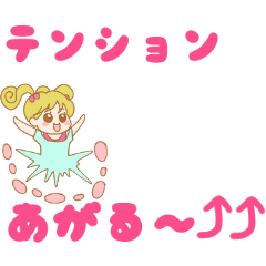 オトメちゃん アニメスタンプ
