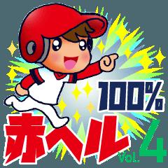 [LINEスタンプ] 100% 赤ヘル 4【やや広島弁編】の画像(メイン)