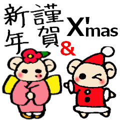 年賀とクリスマス:冬の挨拶
