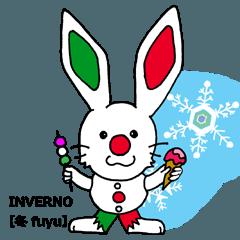 伊日amo~ウサギがつなぐイタリア日本 (冬)