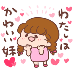 [LINEスタンプ] かわいい姉妹スタンプ♥ (1)