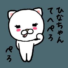 ひなちゃん専用スタンプ(ねこ)