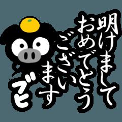 くろブタ【季節のあいさつ】