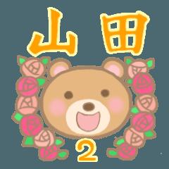 [LINEスタンプ] 山田専用のスタンプ2(季節、お祝い&行事) (1)