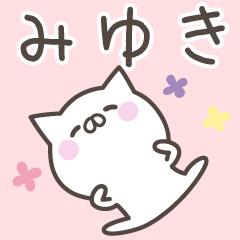 ☆★みゆき★☆お名前ベーシックパック